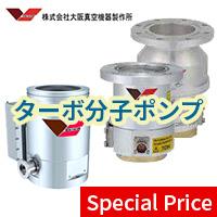 大阪真空ターボ分子ポンプ拡販キャンペーン販売